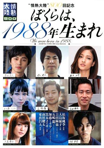 『情熱大陸』800回記念 ぼくらは、1988年生まれ