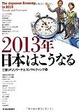 2013年日本はこうなる
