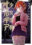 少女決戦オルギア(3) (ヤンマガKCスペシャル)