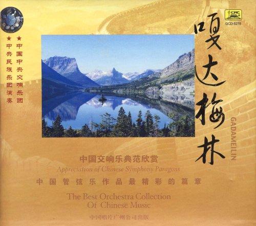 中国交响乐典范欣赏嘎达梅林