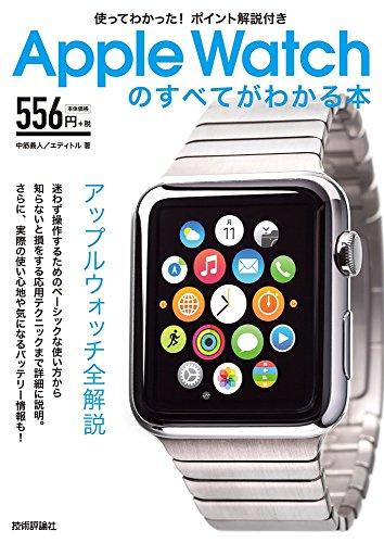 使ってわかった!ポイント解説付き Apple Watchのすべてがわかる本