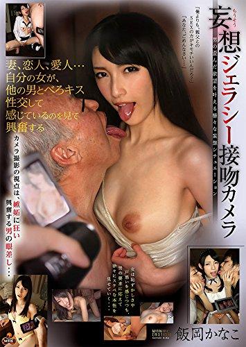 妄想ジェラシー接吻カメラ [DVD]