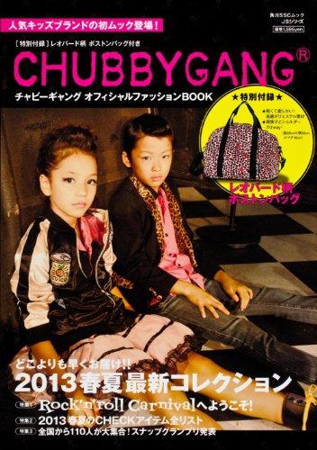 JSシリーズ  チャビーギャング オフィシャルファッションBOOK (角川SSCムック)