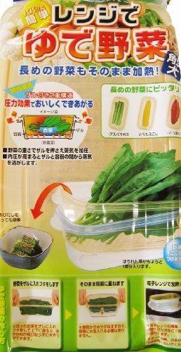レンジでゆで野菜 大 PS-G63