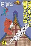 迷犬ルパン / 辻 真先 のシリーズ情報を見る