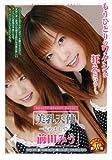 美乳天使 ~恥めまして~ 前田みう DRB-001 [DVD]