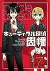 キューティクル探偵因幡 17巻 (デジタル版Gファンタジーコミックス)