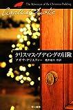 クリスマス・プディングの冒険 (ハヤカワ文庫―クリスティー文庫)