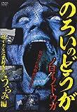 ノロイノドウガ 怖すぎる心霊動画集~うらみ編~[DVD]