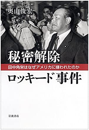 秘密解除 ロッキード事件――田中角栄はなぜアメリカに嫌われたのか