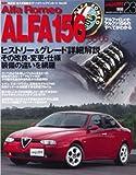 アルファロメオ・アルファ156 (NEWS mook 型式別・輸入車徹底ガイドハイパーレブインポート Vol.23)