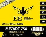 【EEバッテリー】 78DT-750(互換:78DT-7MF・UPM-78DT等)