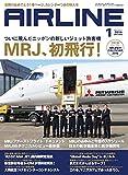 AIRLINE (エアライン) 2016年1月号