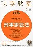 法学教室2011年1月号[雑誌]