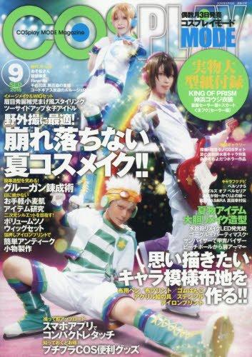 COSPLAY MODE(コスプレイモード) 2016年 09 月号 [雑誌]