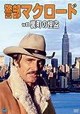 警部マクロード Vol.1「裏街の群盗」 [DVD]