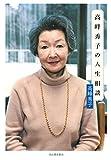 高峰秀子の人生相談