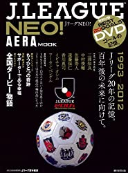 J.LEAGUE NEO!―1993ー2012Jリーグ20年の記憶。 (AERA Mook)