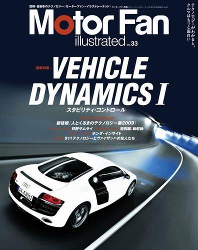 Motor Fan illustrated VOL.33―図解・自動車のテクノロジー (33)
