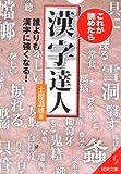 これが読めたら「漢字」達人 (成美文庫)