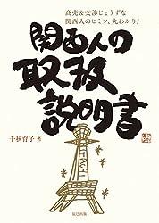 関西人の取扱説明書 (辰巳出版 電子書籍)