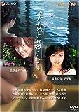 美女と湯けむり 第三集 [DVD]