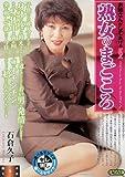 熟女のまごごろ石倉久子 【MBD-111】 [DVD]