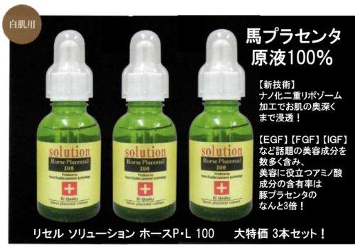 特殊技術 ナノ化 二重 リポソーム 高品質 馬プラセンタ 100% 原液 : リセル ソリューション ホースP・L 100