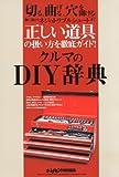 オートメカニック増刊 クルマのDIY辞典 2013年 02月号 [雑誌]