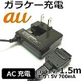 au対応AC充電器1.5m AD-919