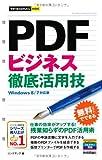 今すぐ使えるかんたんmini PDFビジネス徹底活用技 [Windows 8/7対応版]