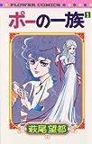 ポーの一族(1) (フラワーコミックス) -
