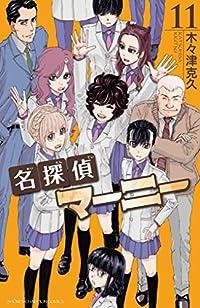 名探偵マーニー(11)(完) (少年チャンピオン・コミックス)