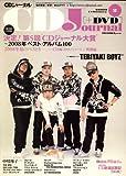 CD Journal (ジャーナル) 2009年 02月号 [雑誌]