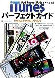 iTunesパーフェクトガイド―iPod&iPhone&iPadビギナー必読!!