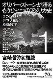 オリバー・ストーンが語る もうひとつのアメリカ史 1: 2つの世界大戦と原爆投下