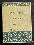私の人生観 (1949年) (創元選書〈第173〉)