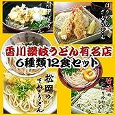 讃岐うどん名店6店舗新食べ比べ12食お試しセット