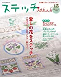 ステッチidees vol.15 (Heart Warming Life Series)