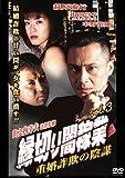 縁切り闇稼業 vol.3 重婚詐欺の陰謀[DVD]