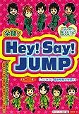 全開!Hey!Say!JUMP―「JUMP」超3エピソードBOOK☆