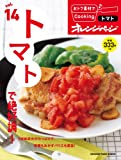 vol.14 トマトで絶好調! (おトク素材でCooking♪)