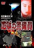 地獄の警備員 [DVD]