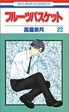 フルーツバスケット 第22巻 (花とゆめCOMICS)