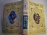 少年少女世界の文学 23 2版 ソビエト編 2—カラー名作