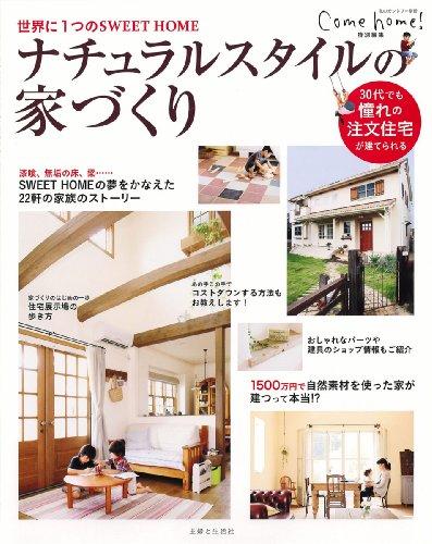 世界に1つのSWEET HOME ナチュラルスタイルの家づくり: Come home!特別編集 (私のカントリー別冊)