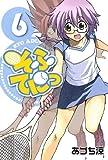 そふてにっ 6 (BLADE COMICS)