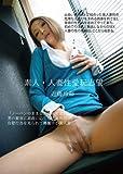 素人・人妻性愛玩志望 [DVD]