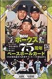 BBM ホークス75周年記念ベースボールカード BOX