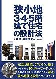 サムネイル:book『狭小地3・4・5階建て住宅の設計法』